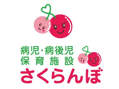 ロゴ(リライト) *cl.医療法人さくら診療所