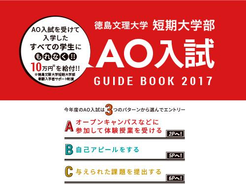 2017年AO入試ガイドブック*cl.徳島文理大学短期大学部