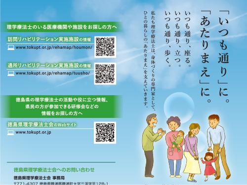 パンフレット*cl.徳島県理学療法士会
