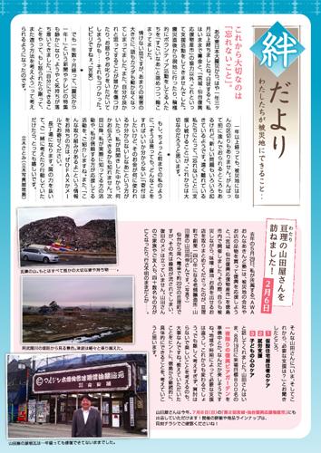 007-kizuna-201206-02