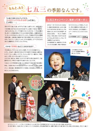 007-kizuna-201408-02