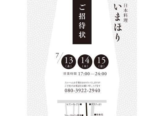 名刺&プレオープン招待はがき*cl.いまほり