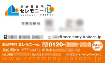 162-meishi-omote
