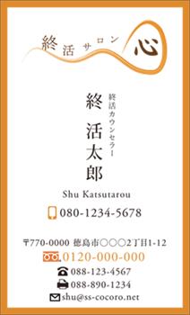 197-meishi-omote