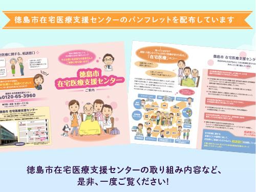 徳島市医師会在宅医療支援センター 在宅医療整備への取り組み