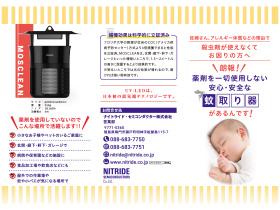 光方式蚊取り器[MOSCLEAN]パンフレット*cl.ナイトライド・セミコンダクター