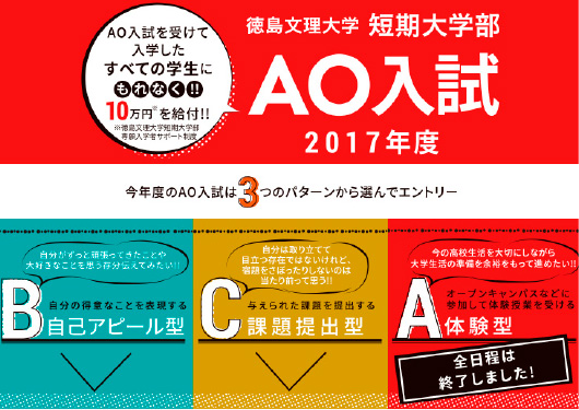 徳島文理大学 短期大学部 AO入試コンテンツ