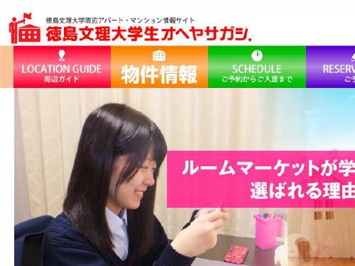 徳島文理大学生オヘヤサガシ