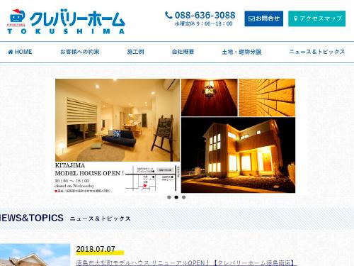 クレバリーホーム TOKUSHIMA