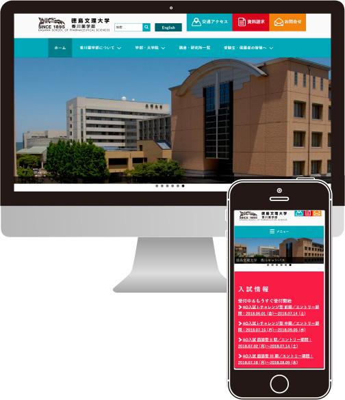 徳島文理大学 香川薬学部