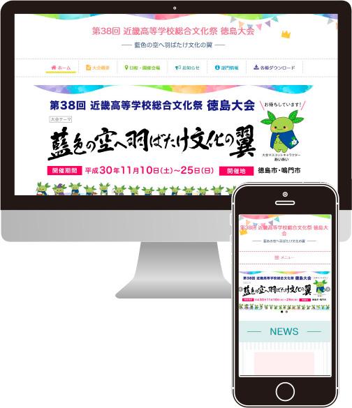 第38回 近畿高等学校総合文化祭 徳島大会