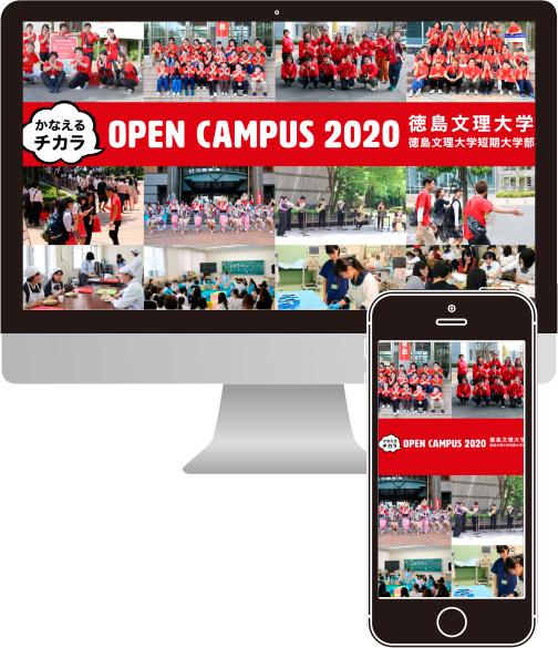徳島文理大学 OPEN CAMPUS