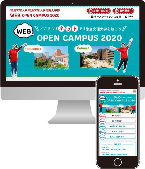 徳島文理大学 WEB OPEN CAMPUS 2020