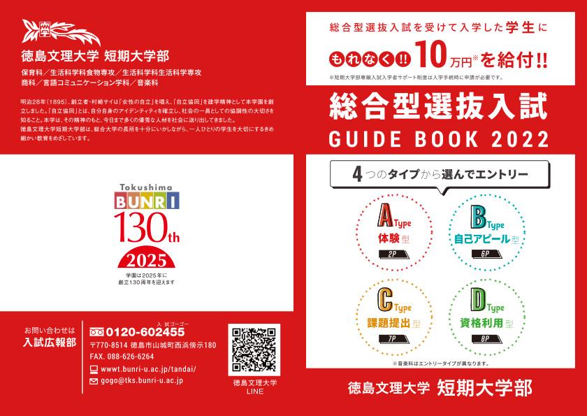 2022年総合型選抜入試ガイドブック