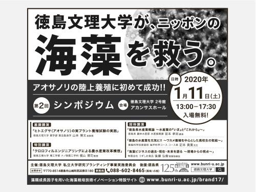 新聞広告*cl.徳島文理大学