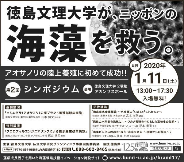 徳島文理大学新聞広告