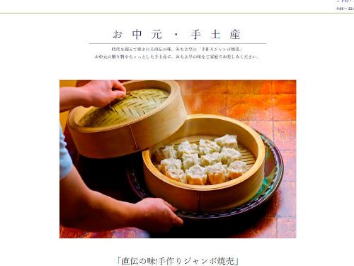 みちよ亭の焼売 特設サイト
