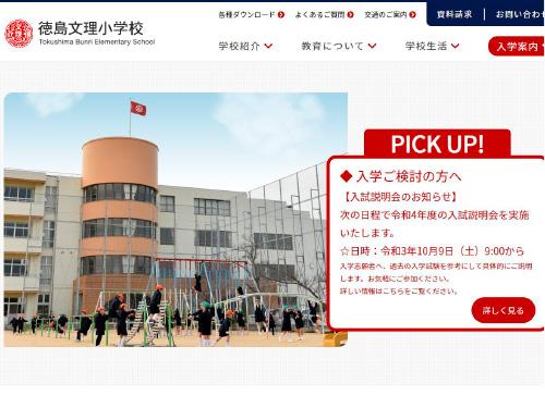 徳島文理小学校