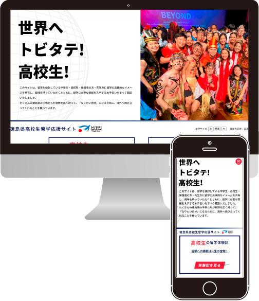 徳島県高校生留学応援サイト